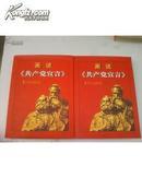 画说【共产党宣言】上下两册