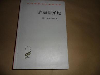 道德情操论 —— 汉译世界学术名著丛书(正版现货)