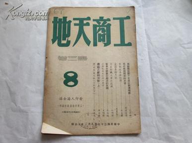 民国37年《工商天地》(第三卷第八期)
