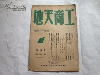 民国37年《工商天地》(第三卷第 一期)