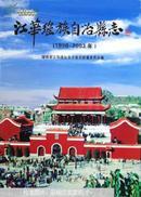 江华瑶族自治县志:1990~2003年(大16开精装本)正版现货