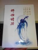 禅话诗契【2012年一版一印;仅印1200册】中华闽南文化研究会。