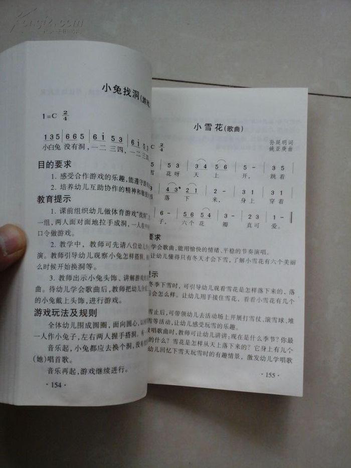 【图】幼儿园教师用书