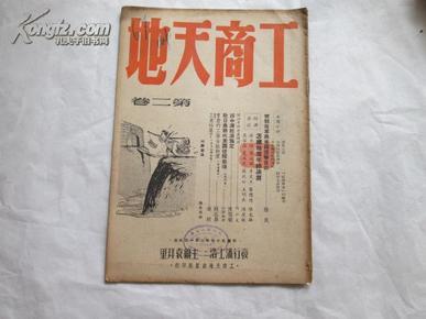 民国37年《工商天地》(第二卷第八期)
