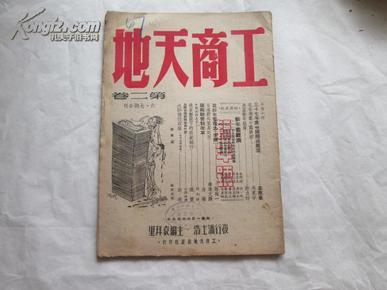 民国37年《工商天地》(第二卷第六-七期合刊   新年号)