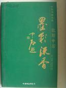 欧阳中石:《欧阳中石书法集明信片 墨彩流香》中国邮政明信片(正规出版物)