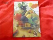 果品与健康                                   34柜(1)