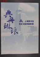 JVZD073004 典册琳琅 上海图书馆历史文献典藏图录