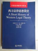 西方法律思想简史(牛津法学教科书译丛)
