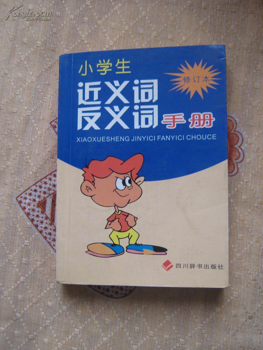 【图】小学生近义词反义词手册(修订本)_价格一年笔记小学读书图片