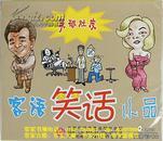 客家语笑话小品(VCD)