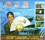 客家山歌精品:李文古(VCD)