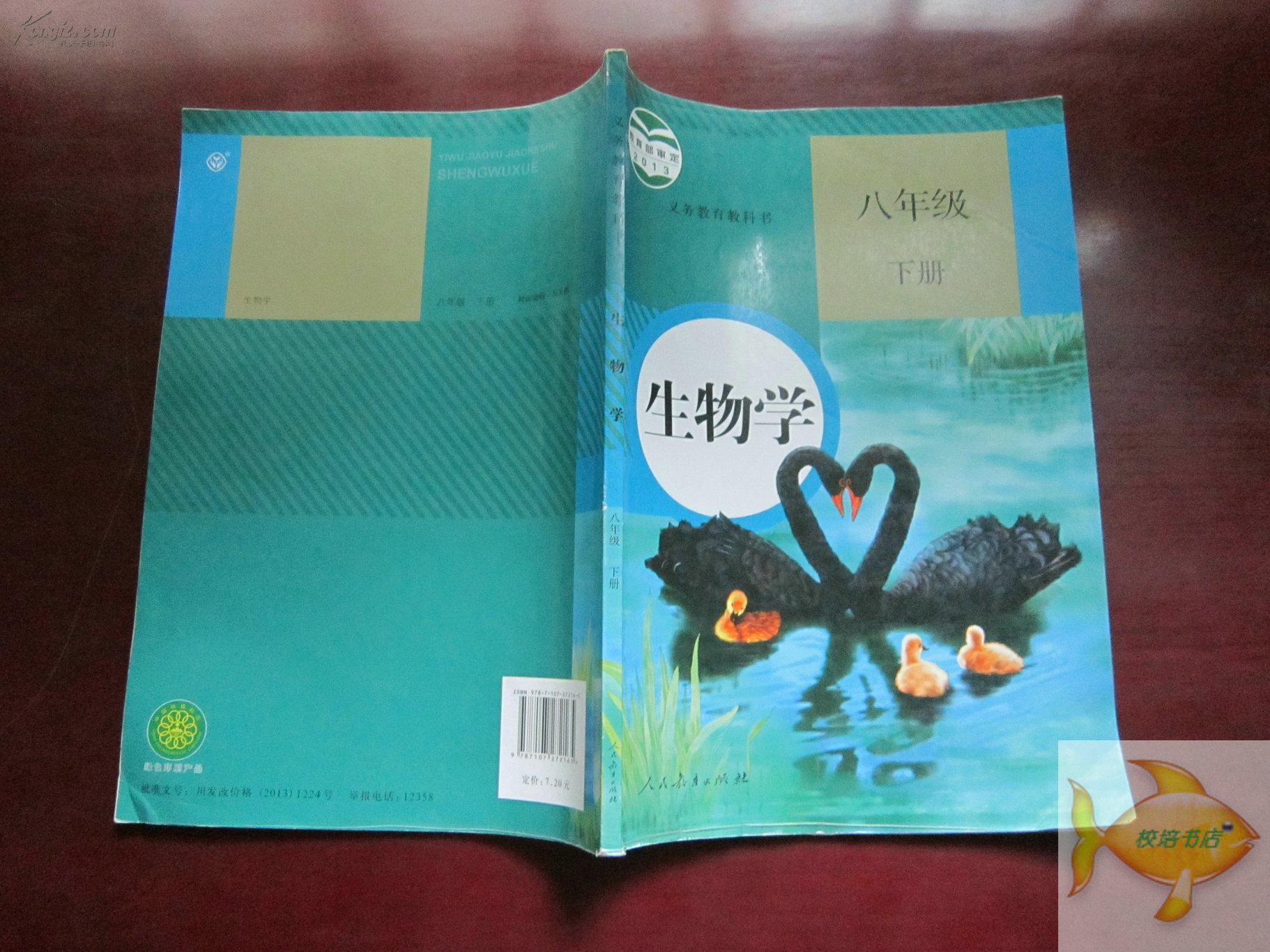 ... 书初2二 下册生物课本 教材教科书人民教育 8八年