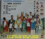 客家山歌精品:梁四珍和赵玉粦(VCD)