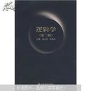 正版 逻辑学  (第三版) 姜全吉 迟维东