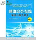 网络综合布线系统与施工技术(第4版)   理工北5