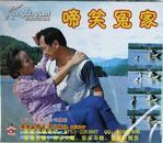 客家山歌精品:啼笑冤家 (VCD)