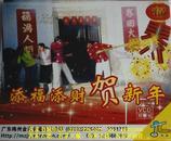 客家山歌精品:添福添财 贺新年 (VCD)