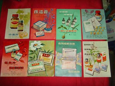 (文革时期)药品广告宣传画(活页14张)·