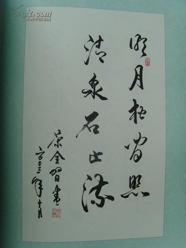 《谢荣全书法集》签字本(中国书法家协会会员,国家发改委书画协会会长图片