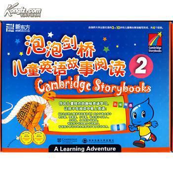 【图】泡泡剑桥儿童英语故事阅读2(附mp3光盘)