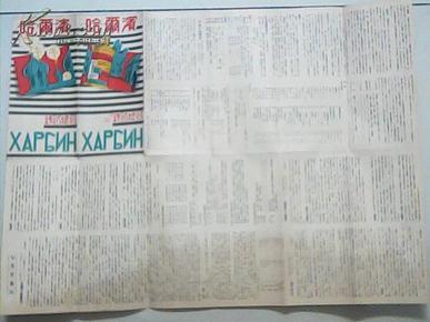哈尔滨市1935年游览图38*53