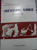 zx煤矿安全规程专家解读(2010年修订版)