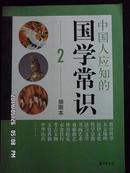 中国人应知的国学常识2 插图本