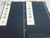 王玉林百马印(上下两册  宣纸线装  仅印500册)