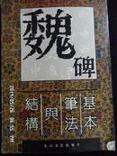 zx魏碑基本笔法与结构