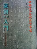 zx中国书法艺术精解丛书---篆刻技法入门