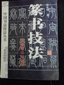 zx中国书法技法丛书 篆书技法--小篆笔法与结构