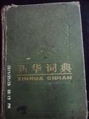 zx新华词典