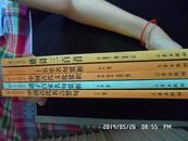 zx6元本中华国学百部 中国古代文化常识