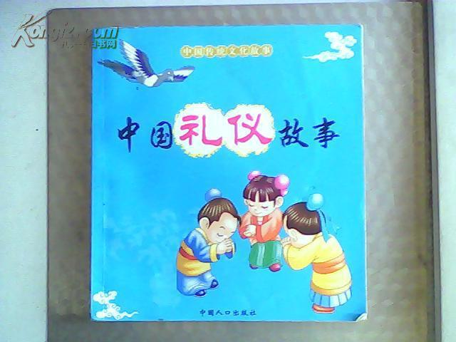 中国传统文化故事集_搜集中国传统文化故事-