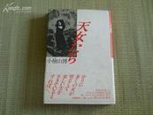 日文原版 精装本《天女**》 小桧山博