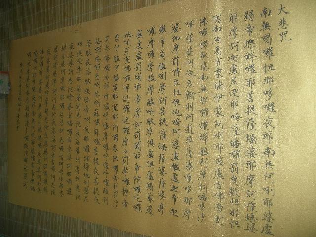 小楷书法,泥金纸书写,佛教经典,《大悲咒》全文 ,传统图片