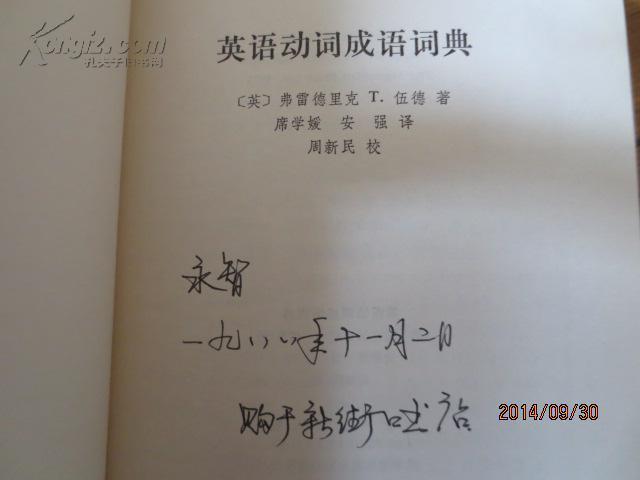 用英语 写 15个人名,8种食物名,四季名,星期名,月份,8个文具名 图片