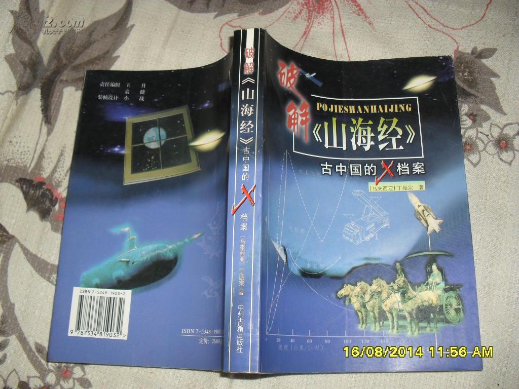 破解《山海经》:古中国的X档案(9品2001年1版