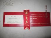 為慶祝中華人民共和國建國十周年 1959年請柬 有觀禮絹
