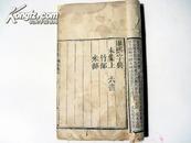 道光7年武英殿版.康熙字典(未上) #1592