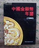 中国金银币年鉴(1992....16开彩印