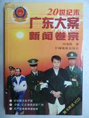 20世纪末广东大案新闻卷宗(有光盘:世纪贼王张子强)