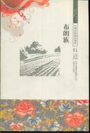 中国文化知识读本・布朗族