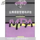 公共管理硕士(MPA)系列教材:公共项目管理与评估