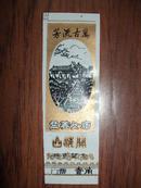 孟姜女庙塑料门券