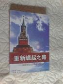 重新崛起之路--俄罗斯发展的机遇与挑战(少见书籍,作者签赠本)