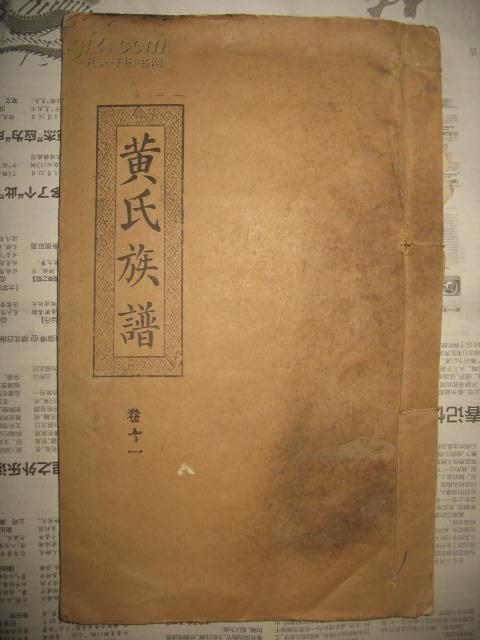 苍南黄氏族谱字辈大全集图片