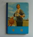 稀见文革珍本收藏  1974年1版1印  革命现代京剧《海港》25开烫金精装本 大量精美彩色图版 品佳难得