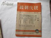 现代邮政(第四卷第二期)